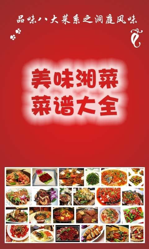 美味湘菜菜谱大全截图1