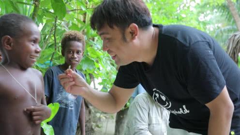 我们的侣行丨中国人探访太平洋原始部落,用扑克牌给土著表演魔术