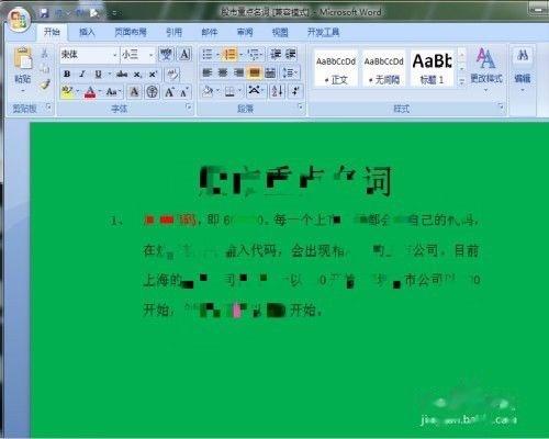 Word文档插入字体在word中绘制虚线v文档2的虚线设计图片图片