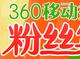360移动搜索粉丝年终会