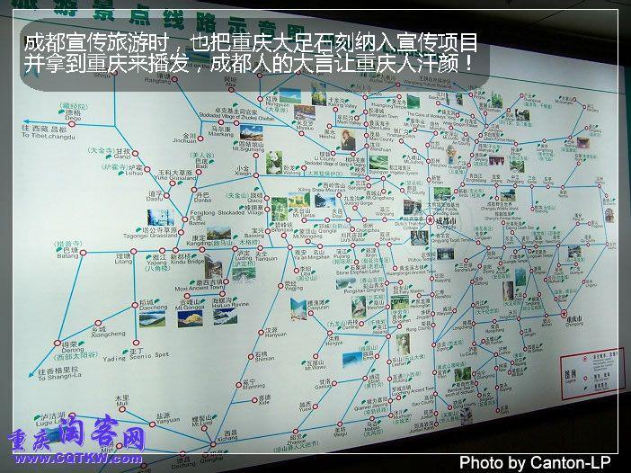 恶搞重庆四川地图