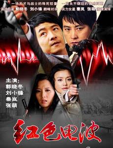 红色电波(全32集)