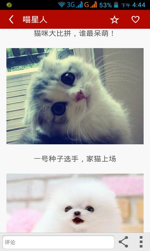 一款可以了解小动物,宠物可爱的呆萌美照的软件;2.