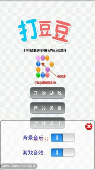 ...打豆豆现在android平台也有了这个小游戏容易上手但是游戏...