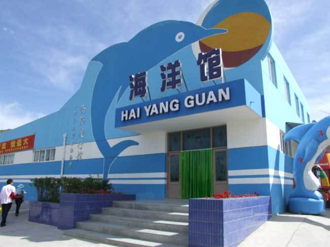 省唯一的一所以海洋生物为主要展示内容的大型场馆