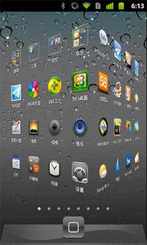 360桌面主题-iphone截图4