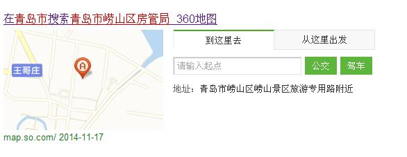 青岛市崂山区房管局在什么地址