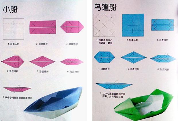 用纸折叠待棚棚船怎么叠发图