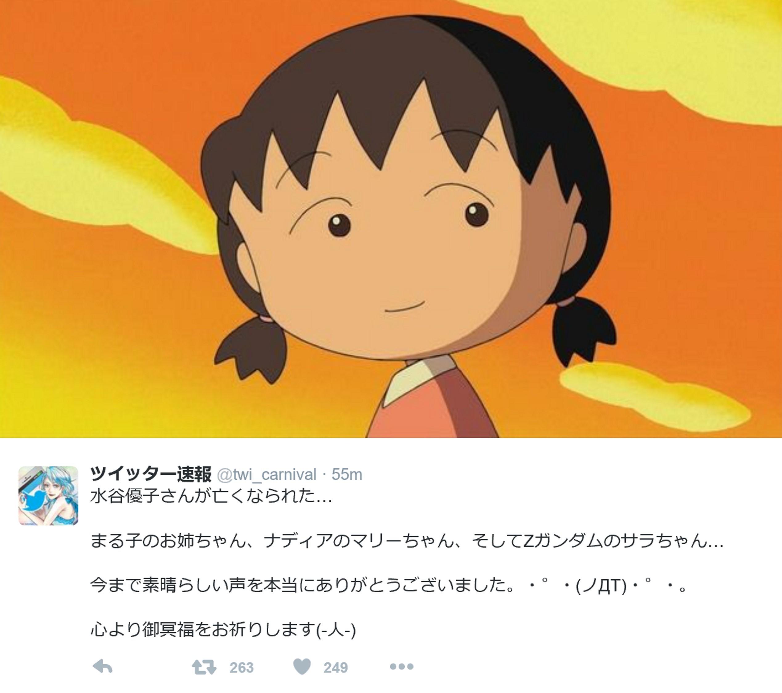 水谷优子5月17日因病逝世