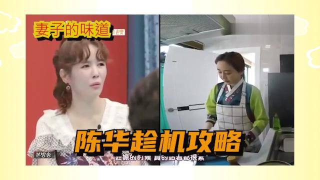 妻子的味道:韩国儿媳妇怀孕炒菜, 婆婆担好羡慕哦