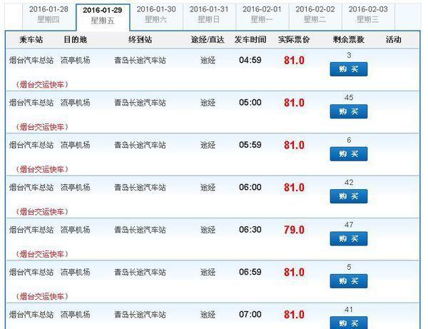 烟台汽车总站到青岛青岛长途汽车站票价为84元,到流亭机场81元.