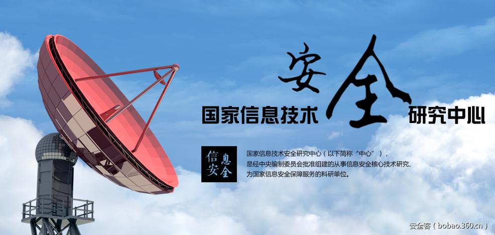 【北京招聘】国家信息技术安全研究中心