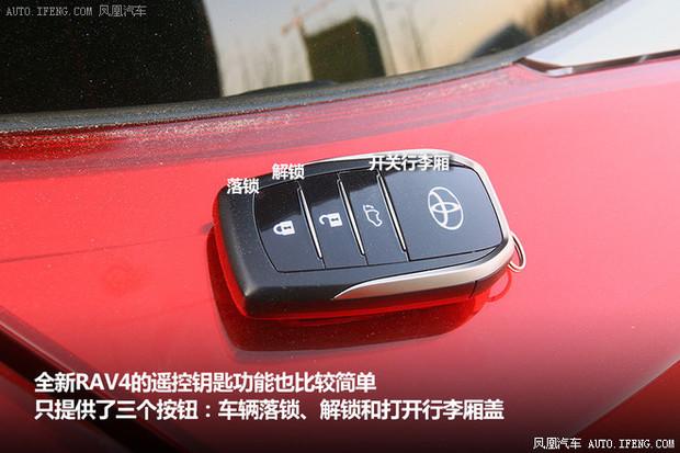 全新RAV4的遥控钥匙功能也比较简单,只提供了三个按钮:车辆落锁、解锁和打开行李厢盖,按钮的功能也比较直观。