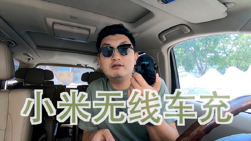 【好物分享】亮哥带来车载好物 小米无线车充使用体验