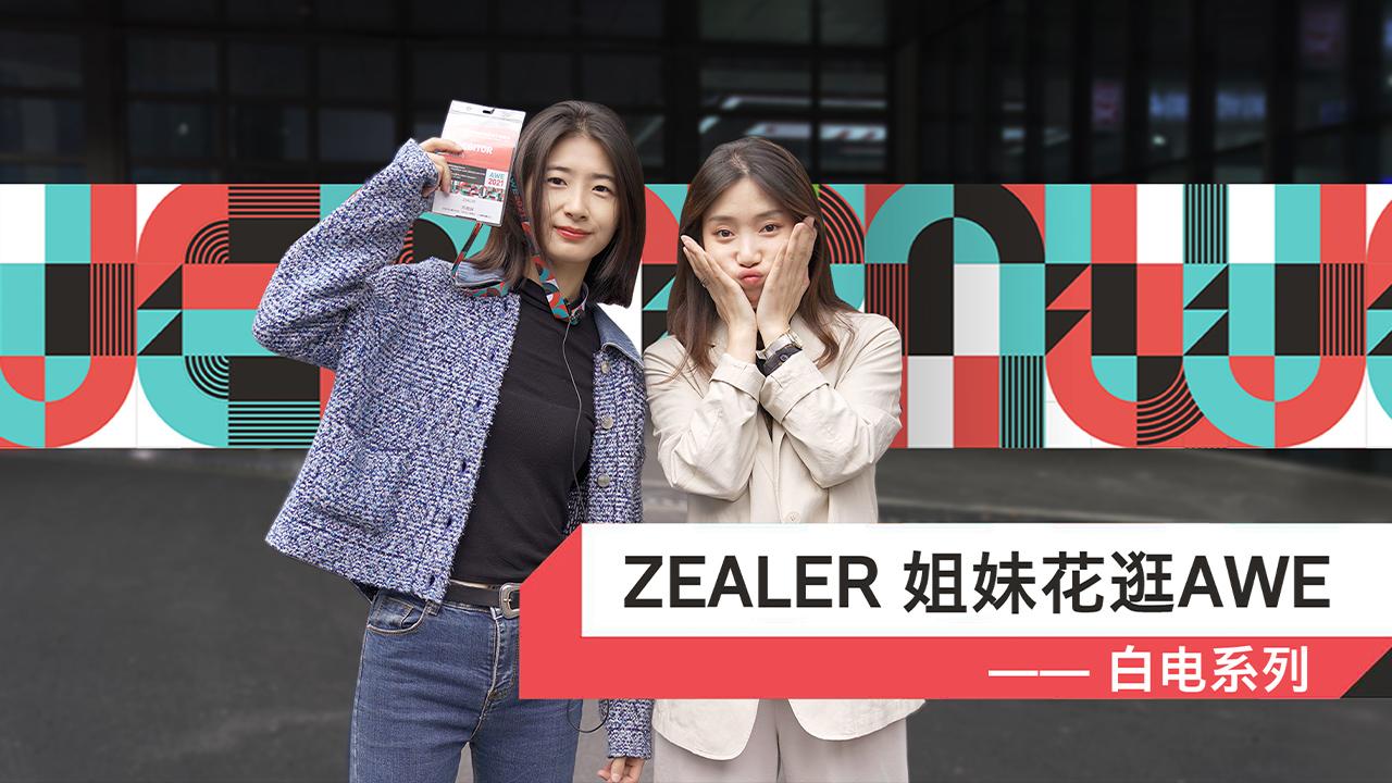 ZEALER姐妹花逛AWE — 白电系列