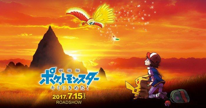 口袋妖怪(精灵宝可梦)20周年剧场版公布1.jpg