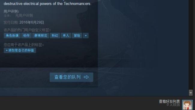 机械巫师联机教程 Steam版联机必看攻略