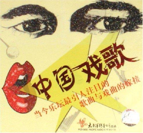 戏腔美声(78首)【网易云音乐播放器】 - 知足老马 - 知足老马
