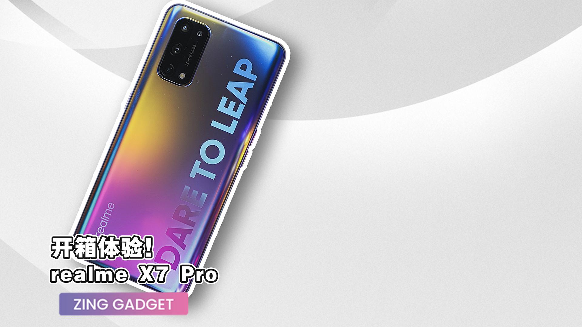 ZG|realme X7 Pro 5G 体验!设计极具潮牌感!
