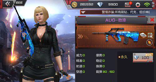 CF手游AUG-劲凉武器图鉴