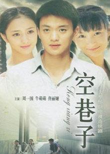 空巷子(全26集)