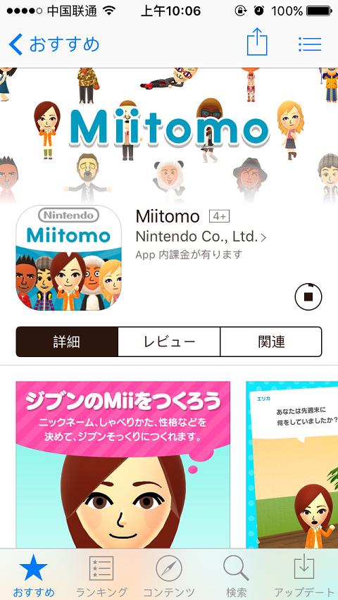 任天堂首款手游《Miitomo》正式上线