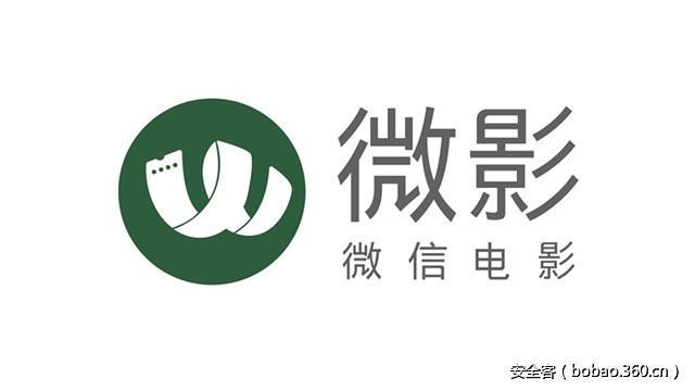 【北京招聘】微信电影票诚聘安全工程师(六险一金、生日会、内部电影院)