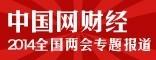 中国网财经2014