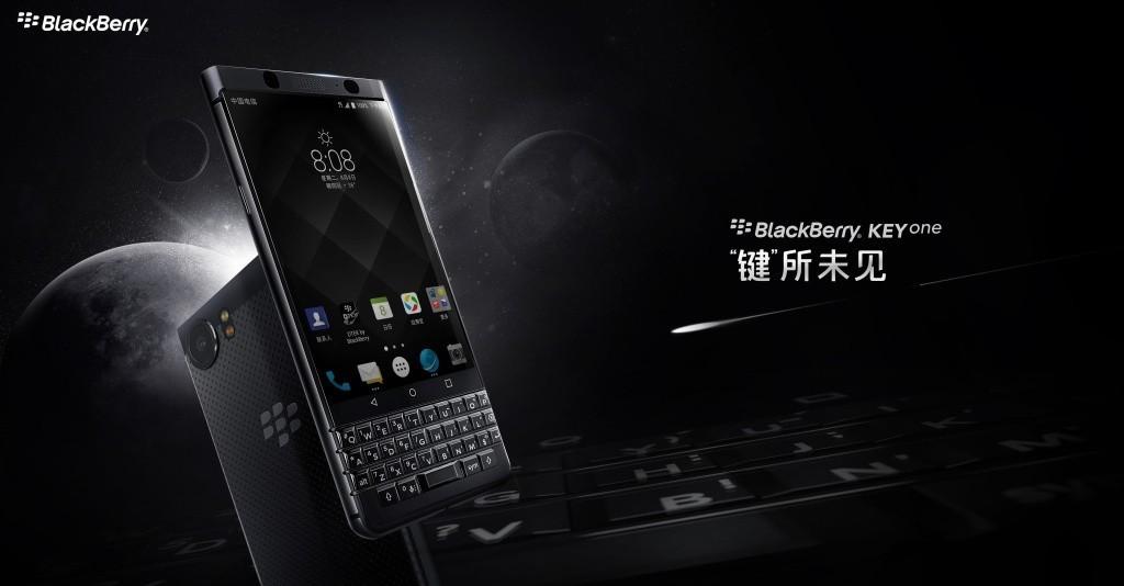 国行版黑莓KEYone发布 搭载骁龙625售价3999元现可预购