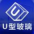 U型玻璃V1.0.1