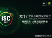 【PPT分享】ISC2017:云计算2.0下安全创新论坛