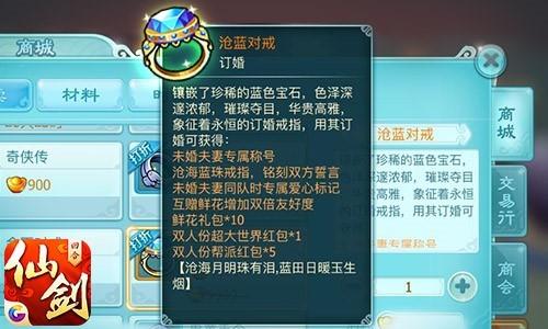 《仙剑3D回合》新版本更新