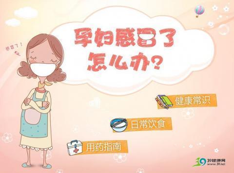 孕妇感冒了怎么办