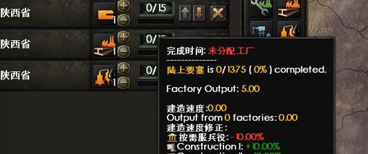 钢铁雄心4未指定工厂什么意思? 需要民用工厂