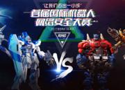 【9月21日】首届国际机器人网络安全大赛(武汉)