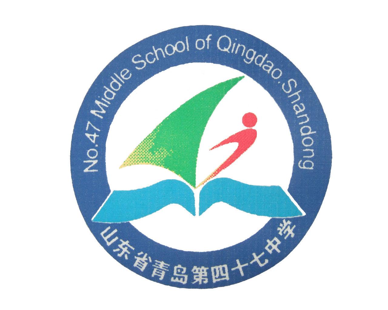 青岛第四十七中学校徽