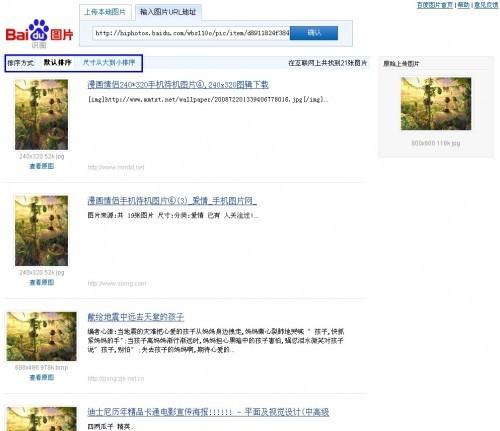 简介折叠 编辑本段 百度图片拥有来自几十亿中文网页的海量图库,收录图片