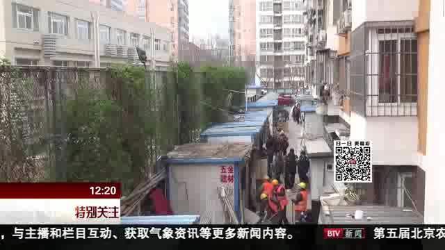 西城:进步小学门前34间违建被拆除