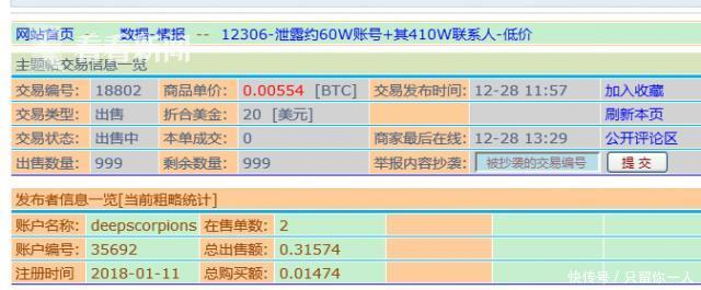 12306疑似发生帐号数据泄漏中国铁路紧急辟谣