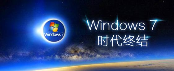 Windows 7时代正式终结!停服过渡期安全问题已然逼近