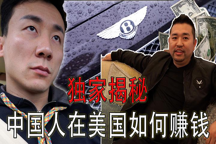 独家揭秘!中国人如何在美国稳定的赚钱