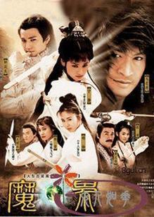 魔界之龙珠(全35集)