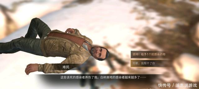 明日之后:最没爱心的幸存者,雪山调戏难民,却被全服玩家称赞