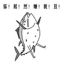 咸鱼表情包5.jpg