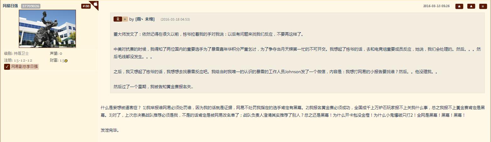国外网站爆料国内炉石圈乱象