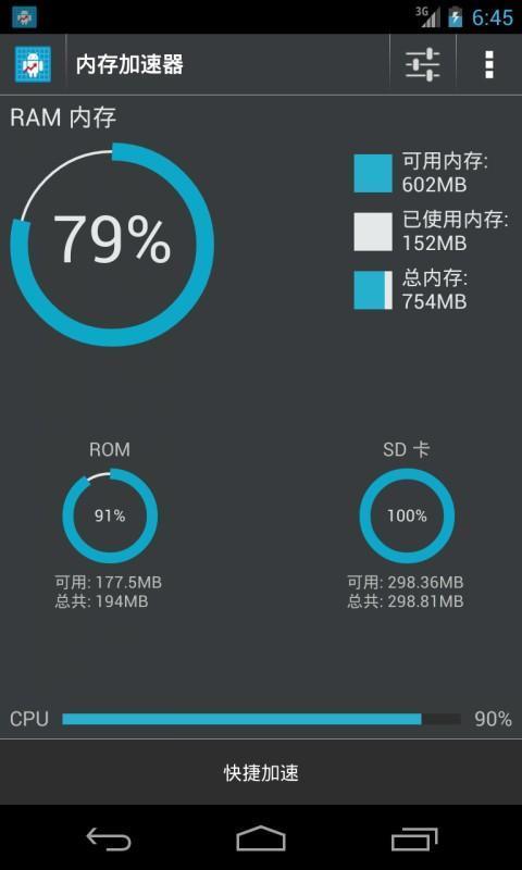 内存加速器免费下载 内存加速器手机版下载 - 安卓市场
