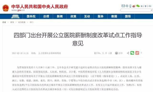 公立医院薪酬制度套改革 - 晓文 - 东方欲晓(晓文)的博客