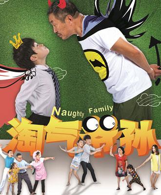 淘气爷孙(全42集)