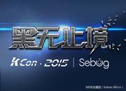 KCon 2015 黑客安全大会