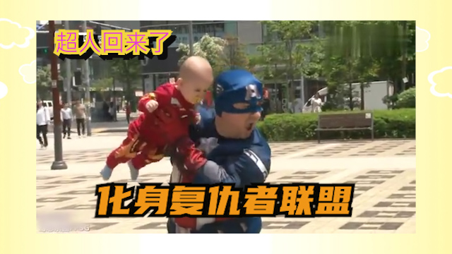 超人回来了:爸爸与孩子们化身复仇者联盟.
